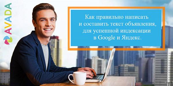 Как правильно написать и составить текст объявления, для успешной индексации в Google и Яндекс.