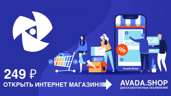 Бесплатные объявления AVADA.SHOP — Доска бесплатных объявлений от частных лиц и компаний.