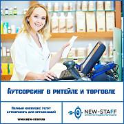 Аутсорсинг персонала от «New-Staff»