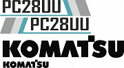 Комплекты наклеек для спецтехники Komatsu Волгоград