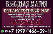 Помощь в бизнесе карьере обряды на удачу Москва