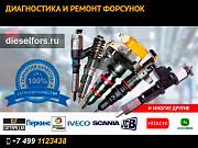 Форсунки Скания (Scania) серии HPI, PDE, XPI, P, R, T и других модификаций. Ремонт и продажа. Москва