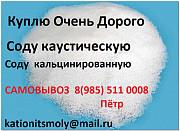 Куплю cоду каустическую и кальцинированную Москва