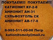 Покупаем сырье катионит анионит сульфоуголь б/у нелеквид Москва