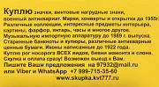 Куплю значки, награды, картины, иконы, янтарь, фарфор, марки, рог носорога и бивни слона. Москва