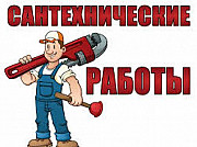 Услуги сантехника. Симферополь