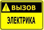 Электрик. Симферополь