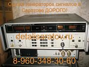 Скупка генераторов сигналов в Саратове! Скупаем все генераторы сигналов СССР в Саратове! Дорого Саратов