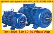 Куплю Электродвигатели Крановые, МТН710, МТН711, МТН712, МТН713, 4МТН280, 4МТН225. С хранения и б/у. Москва