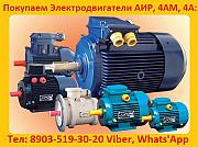 Купим на склад Электродвигатели серии: АИР, А, 5А, 4А, АД, АИ, 4АМ, и др. Москва