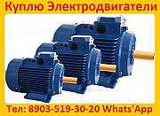 Купим Общепромышленные Электродвигатели АИР, А, 5А, 4А, АД, АИ, 4АМ, Москва