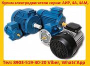 Купим неликвиды общепромышленных электродвигателей серии: АИР, А, 5А, 4А, АД, АИ, 4АМ, Москва