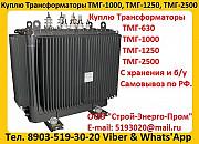 Куплю Трансформатор ТМГ-400, ТМГ-630, ТМГ-1000, ТМГ-1250, ТМГ-2500 и др. С хранения и б/у Самовывоз Москва