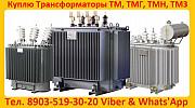 Купим Силовые Трансформаторы Марок: ТМ, ТМГ, ТМЗ, ТСЗ, ТМПМ, ТДН, и др. Мощностью от 250 до 25000 К Москва