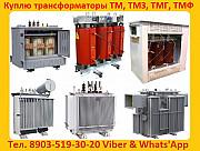 Купим Трансформаторы с хранения и б/у от 250 кВА. нас интересуют трансформаторы ТМ, ТМГ, ТМН, ТМПН, Москва