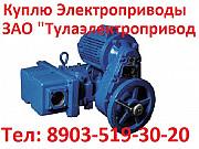 Покупаем всегда по разумной договорной цене Электропривода НБ, НВ, НГ, НД, ВА, ВБ, ВГ. Москва
