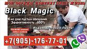 Сделать Приворот в Алмате, Гарантированная помощь в Быстрые сроки Алматы