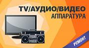 Ремонт магнитофонов VHS музыкальных центров двд Выезд на дом Москва