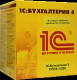 1С: Бухгалтерия 8 ПРОФ Челябинск
