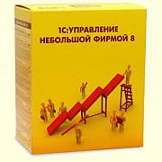1С: Управление небольшой фирмой 8 Челябинск