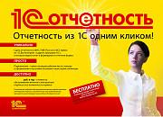 1С: Отчетность Омск