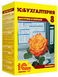 1С: Бухгалтерия 8 базовая версия Омск