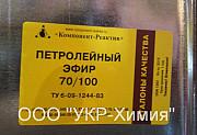 Петролейный эфир Киев