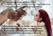 Регистрация некоммерческих юридических лиц, организаций, фондов, учреждений. Москва