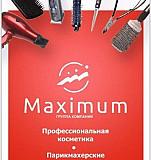 Продавец-консультант гк «Maximum» Чайковский