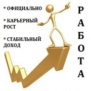 Требуется с экономическим образованием Краснодар