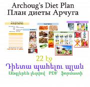 Դիետա պահելու պլան /22 էջ/, անգլերեն լեզվով PDF ֆորմատով План диеты/22 ст /. На английском, формат Yerevan