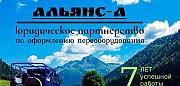 Оформление и регистрация силовой обвес джип тюнинг Новокубанск