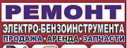 Ремонт любого бензо И электро инструмента Воскресенск