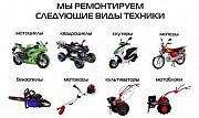 Ремонт мототехники - мотоциклов, скутеров, квадроц Воскресенск