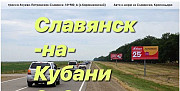 Размещение рекламы на щитах 3х6 Славянск-на-Кубани Славянск-на-Кубани