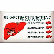 Лечение Гепатита за 12 недель доставка из г.Москва