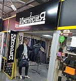 Магазин мужской модной одежды Абакан