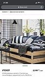 Кровать IKEA Сочи