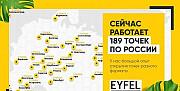 Франшиза магазин парфюма Eyfel Сызрань