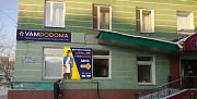 Продам готовый бизнес, интернет-магазин и пункт в Мурманск