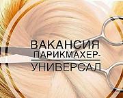 Парикмахер-универсал Армавир