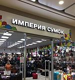 Продовец Архангельск