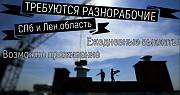 Разнорабочие Санкт-Петербург