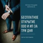 Бесплатная регистрация ООО и ИП с открытием Р/С Москва