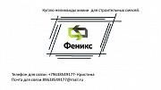 Куплю неликвиды химии для строительных смесей Омск