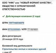 Ооо сро +оплач.ком фонд Астрахань