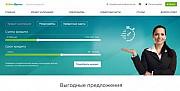 Бизнес по выдачи кредитов, микрозаймов и карт Ростов-на-Дону