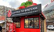 Готовый бизнес, прибыль 100-350т в месяц Якутск