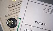 Общество Ограниченной Ответственности без долгов Вологда
