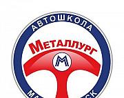 Вакансия инструктора по вождению Магнитогорск